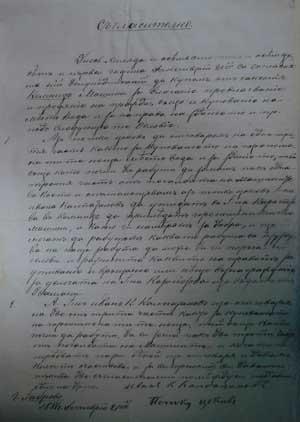 """Факсимиле от """"съгласителното"""" (договора) между Иван К. Калпазанов и Петко Цокев от 21.12.1881 г. за закупуване на машини и изграждане на сграда за фабрика или с други думи се поставя началото на промишленото вълнено-текстилно производство в Габрово и в Следосвобожденска България. 2/3 от вложените средства са на Калпазанов, а 1/3 – на Цокев. Основният капитал, с който стартира дружеството е около 90 000 зл. лева."""