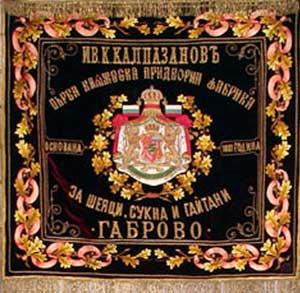 Знаме на фабриката на Иван К. Калпазанов.